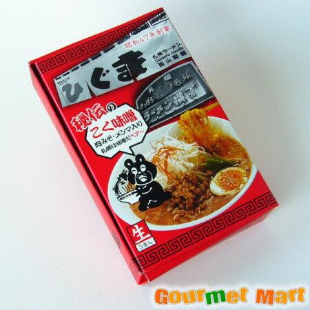 ひぐまラーメン味噌北海道グルメマート