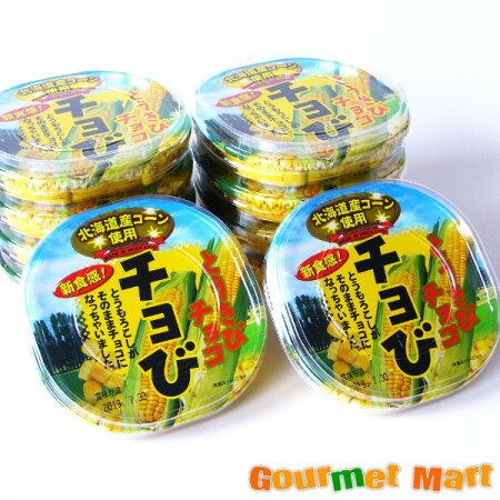 【昭和製菓】とうきびチョコチョび×10個セット