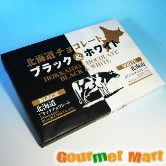 Hokkaido chocolate & black & white 40 pieces