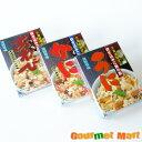 北海道限定 炊き込みご飯の素3種セット [うに・あわび・かに]福袋詰め合わせセット