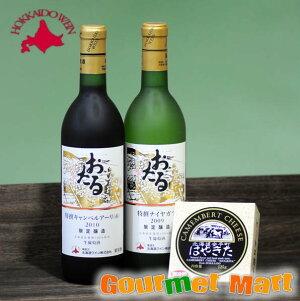 お取り寄せ ギフト 北海道ワイン 北海道ワイン2本セット(赤・白)&北海道はやきたカマンベールチーズセットB!飲み比べS 贈り物にどうぞ!!