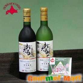 お取り寄せ ギフト 北海道ワイン 北海道ワイン2本セット(赤・白)&北海道角谷カマンベールチーズセットB!飲み比べS 贈り物にどうぞ!!