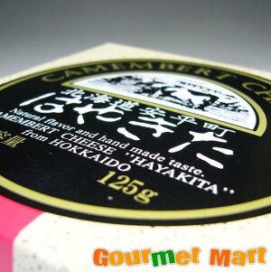 北海道限定 はやきたカマンベールチーズ