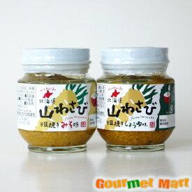 敬老の日 ギフト 北海道限定 山わさび 粗挽きしょうゆ&味噌味セット