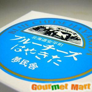 はやきたブルーチーズ 100g 夢民舎 北海道チーズ