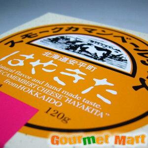 北海道限定 はやきたスモークカマンベールチーズ
