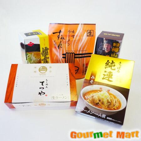 【北海道グルメマート】北海道ラーメン「みそラーメン福袋」