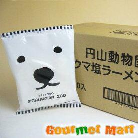 北海道限定 札幌円山動物園 白クマ塩ラーメン 10食入りセット
