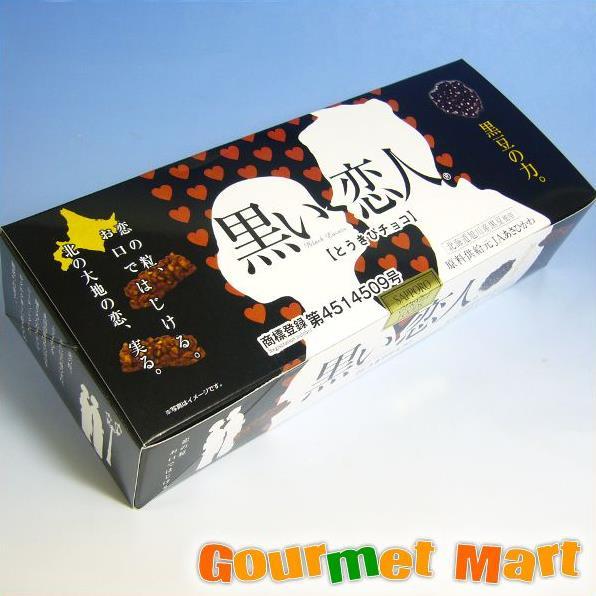 贈り物 ギフト 黒い恋人 とうきびチョコ 14本入!黒豆とチョコレートのコラボ