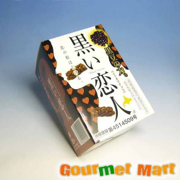 贈り物 ギフト 黒い恋人 とうきびチョコ 7本入!黒豆とチョコレートのコラボ