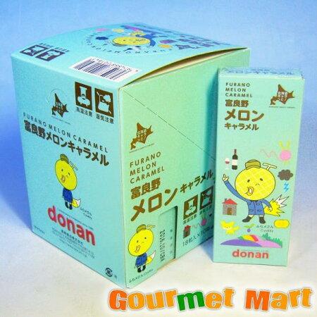 【北海道限定】北海道富良野メロンキャラメル10個セット!北海道グルメをお得にお取り寄せ!
