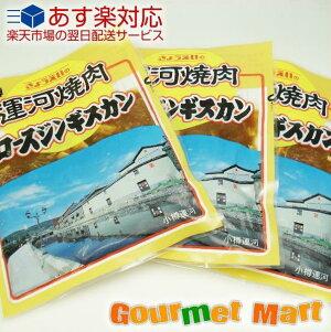 味付けジンギスカン 3パックセット 北海道小樽の焼肉専門 共栄食肉 あす楽対応!
