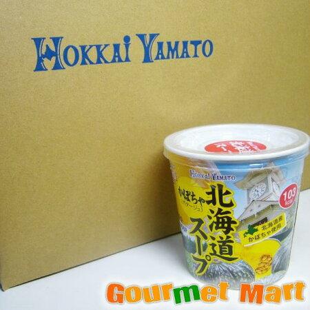 札幌スープファクトリーかぼちゃカップスープ30食セット【keyword0323_instantfood】