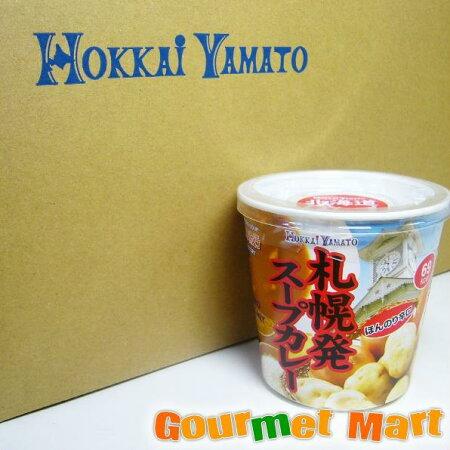 札幌スープファクトリースープカレーカップスープ30食セット【keyword0323_instantfood】