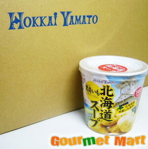 札幌スープファクトリー 男爵いもカップスープ 30食セット