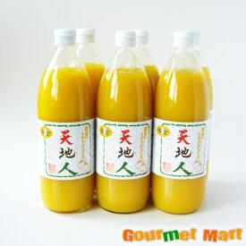 父の日 ギフト 北海道栗沢町特産 黄色いトマトジュース 極み天地人 1000ml×6本