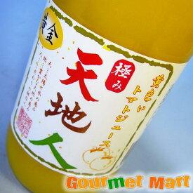 父の日 ギフト 北海道栗沢町特産 黄色いトマトジュース 極み天地人 1000ml×12本