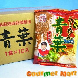 旭川ラーメン らぅめん青葉 醤油ラーメン 10食入りセット