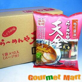 旭川ラーメン ら〜めんや天金 旭川醤油ラーメン 10食入りセット