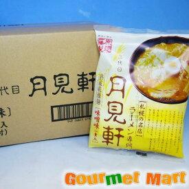 【即席中華麺】札幌ラーメン 三代目 月見軒 味噌ラーメン 10食セット!