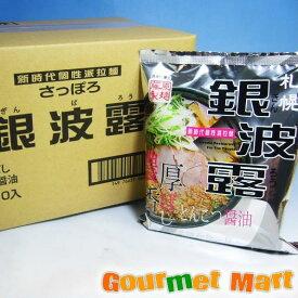 【即席中華麺】札幌ラーメン 銀波露 とんこつ醤油ラーメン 10食セット!