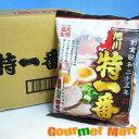 【即席中華麺】旭川特一番 濃旨旭川醤油味 10食セット