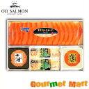 北海道 王子サーモン スモークサーモン・瓶製品・漬魚詰合せ HSB50