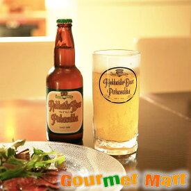 北海道ビール 千歳地ビール「ピリカワッカ」ヴァイツェン 330ml 12本セット 贈り物 ギフト