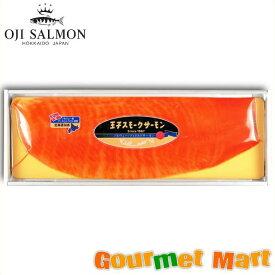 北海道 王子サーモン ノルウェー・スモークサーモンスライス姿切り500g