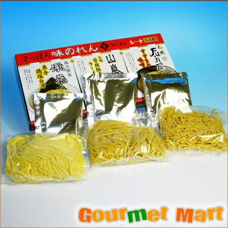 札幌味のれん3店詰合わせ(味噌・豚骨・鶏塩白湯)