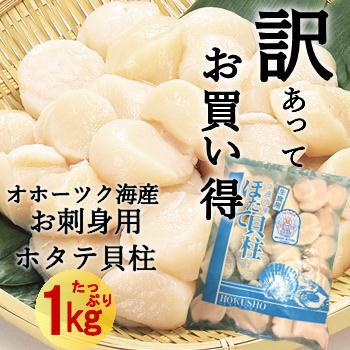 「お徳用」刺身用ホタテ貝柱/1kg(こわれ、サイズミックス)