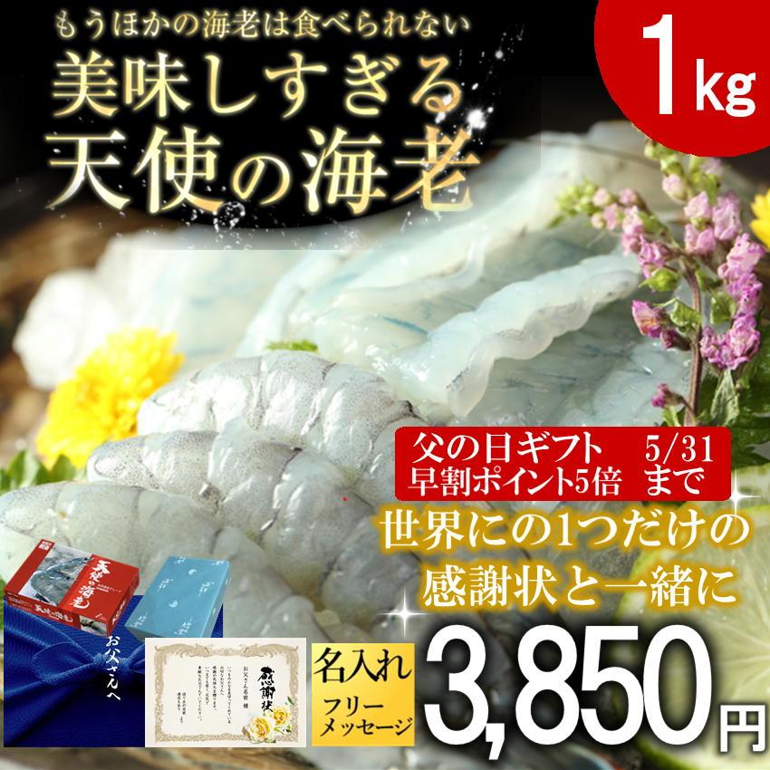 【名入れで贈れる 父の日ギフト】天使の海老(ニューカレドニア) 30/40 1kg(約35尾)
