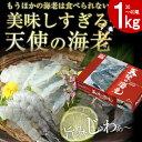 【楽天最安値に挑戦!】天使の海老 生食 刺身 バーベキュー 天ぷら 海老フライ(ニューカレドニア) 30/40 1kg(約35…