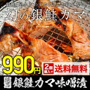 【全商品2点以上で10%OFF】銀鮭カマ越後味噌漬/500g