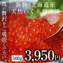 2016年 新物 北海道産いくら醤油漬500g