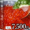 2016年 新物 北海道産いくら醤油漬1kg(500g×2個)