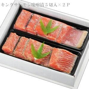 キングサーモン味噌漬5切入×2P
