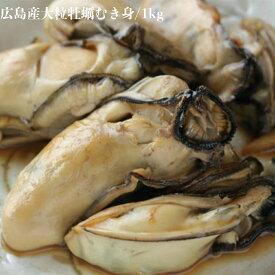 【早割 12月1日09時59分まで】 広島産大粒牡蠣むき身/1kg