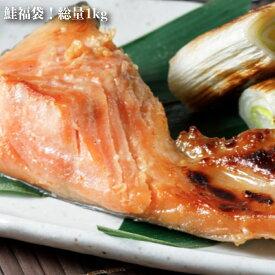 【2セット購入でアカエビ500gおまけ】鮭福袋!総量1kgでお届け※銀鮭切落し/500g、銀鮭鮭カマ味噌漬/500g、北海道産焼き秋鮭こわれ/500g のいずれかが1kgお届けとなります