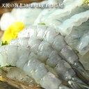【24時間限定1000円オフ!】天使の海老30/40 1kg(約35尾)