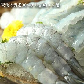 送料無料 天使の海老30/40 1kg(約35尾) 在宅応援 贅沢