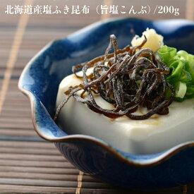 北海道産塩ふき昆布(旨塩こんぶ) /200g