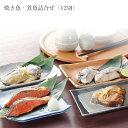 焼き魚・煮魚詰合せ(12切)さば味噌煮(2切×1P)紅鮭塩焼(2切×1P)さわら西京焼(2切×1P)カラス鰈煮つけ(2切×…