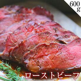 お肉屋さんが作った本格ローストビーフ /200g×3 在宅応援 贅沢