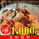 【全商品2点以上で10%OFF】お1人様3個まで 銀鮭カマ越後味噌漬/500g