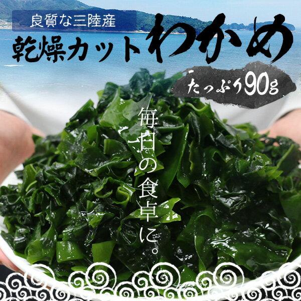 【無添加】国産乾燥カットわかめ/90g