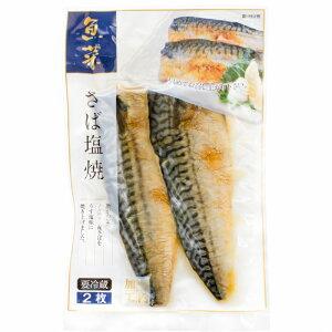 さば塩焼 2枚×5パック さばの塩焼き さば サバ 鯖 鯖塩焼き 塩焼き 焼き魚 切り身 魚菜 ファストフィッシュ レトルトパック おかず お惣菜 調理済み 業務用 豊洲市場