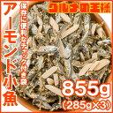 【送料無料】アーモンドフィッシュ アーモンド小魚 合計960g 320g×3パック 食べ応え抜群の大容量!保存に便利なチャ…