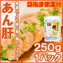 【送料無料】あん肝 あんこうの肝 250g 常温保存ですぐに食べられます。正規品ですが、未成形タイプで形崩れの場合もあります【あんきも あん肝ポン酢 アンキモ ...