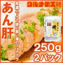 【メール便送料無料】あん肝<あんこうの肝250g×2・合計500g>常温保存ですぐに食べられます。正規品ですが、未成形タイプで形崩れの場合もあります【あんきも ...